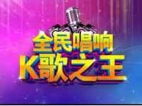 全民K歌买粉丝人气的技巧及代刷的网站介绍