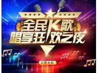 全民K歌获得更多粉丝关注和评论赞的奇招